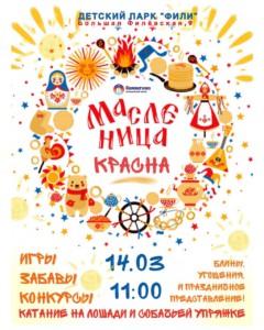 Программа праздничного мероприятия «Масленица красна» в Детском парке «Фили».